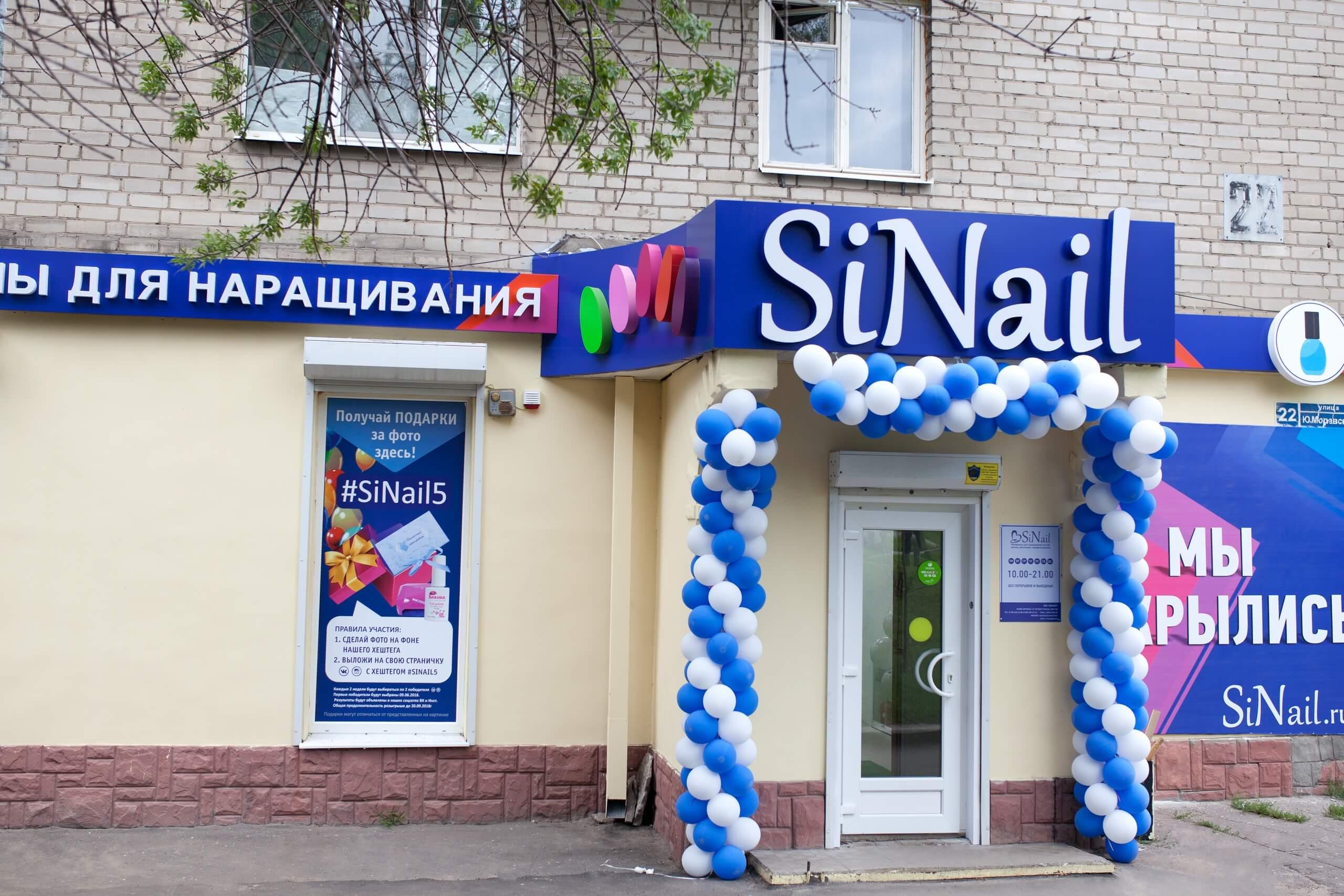 Синайл В Воронеже Интернет Магазин